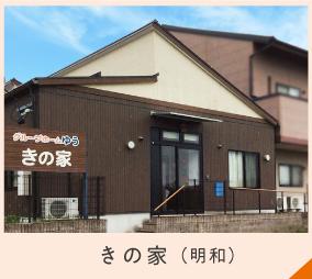 きの家(明和)