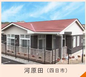 河原田(四日市)